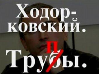 """В Интернете появился скандальный фильм """"Ходорковский. Трупы"""""""