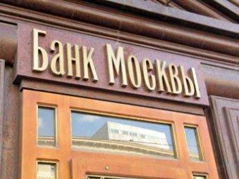 СМИ: Ограблением «Банка Москвы» во Владикавказе командовал юрист