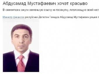 Министр Дагестана раздумал покупать бронированный Audi A8L после поста Навального