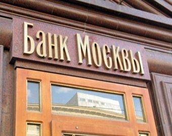 """Стал известен покупатель доли Бородина в """"Банке Москвы"""""""