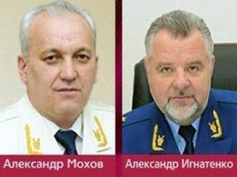 Чайка уволил подмосковных прокуроров из-за скандала с казино