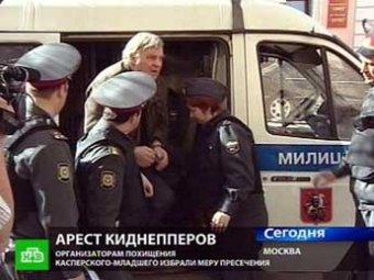 Похитители Касперского объяснили мотивы, толкнувшие на киднеппинг