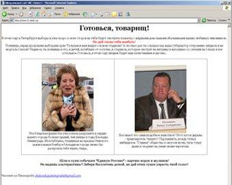"""Официальный сайт """"Зенита"""" взломали хакеры-матерщинники"""