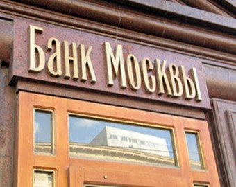 Следователи ждут Бородина в Москве