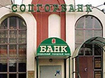 Центробанк отозвал лицензию у крупнейшего банка Подмосковья