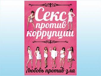 """""""Наши"""" выпустили секс-календарь против коррупции"""