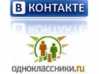 «ВКонтакте» и «Одноклассники» хотят объединить в одну социальную сеть