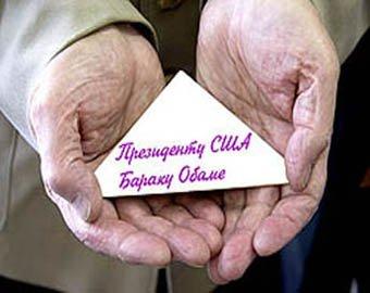 Российский ветеран обратился к Бараку Обаме с просьбой о гражданстве