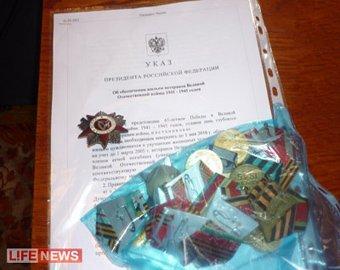 Обиженный ветеран отправил свои ордена в Кремль в знак протеста