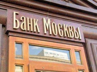 СМИ: раскрыты аферы экс-президента «Банка Москвы» с недвижимостью