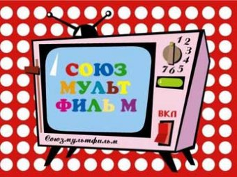 Руководство студии «Союзмультфильм» обратилось к Путину и Медведеву с просьбой не дать обанкротить предприятие