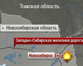 В Новосибирской области на железной дороге взорвалась бомба