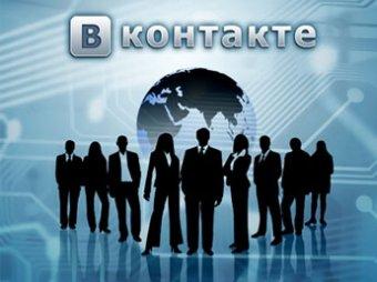 Социальная сеть «ВКонтакте» покинула зону .ru