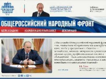 СМИ сравнили «Народный фронт» Путина с партией Гитлера