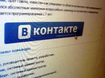 Соцсеть «Вконтакте» вновь поменяла процедуру регистрации