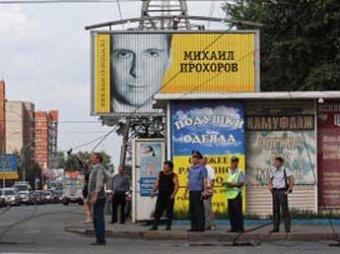 Портреты Прохорова с фразой о неизбежности перемен демонтируют в регионах