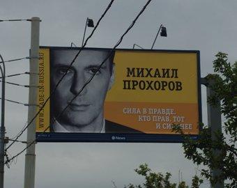 В Москве появилась пародия на рекламу Михаила Прохорова