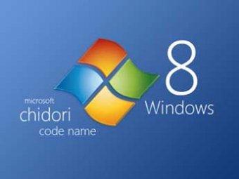 Предрелизную версию Windows 8 скачали 500 тысяч раз за сутки