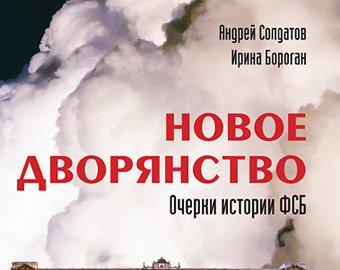 Книгу об истории ФСБ сняли с продажи в интернет-магазинах