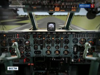 Обнародована последняя запись разговора экипажа разбившегося ЯК-42