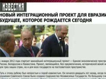 Путин предлагает воссоздать структуру, подобную СССР