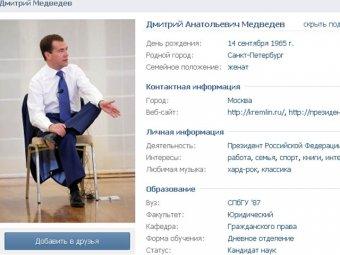 """Медведева """"Вконтакте"""" завалили издевательскими подарками"""