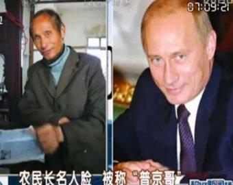 Китайцы вручили Путину премию мира и нашли у себя его двойника