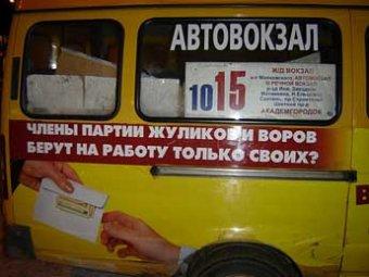 Лозунг «За Россию без жуликов и воров» признали агитацией против «Единой России»