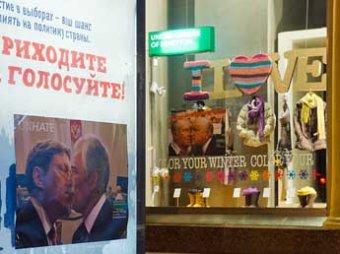 Москвичей на выборы зазывают плакаты с целующимися политиками