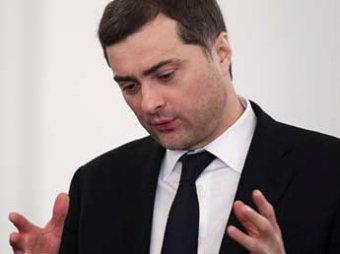 Сурков успокоил вышедшее на митинги меньшинство: все будет хорошо