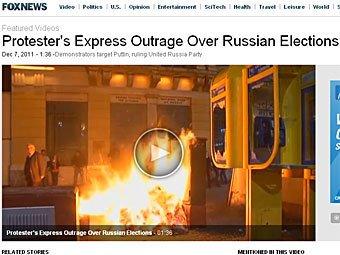 Телеканал Fох News выдал погромы в Греции за акции протеста в Москве