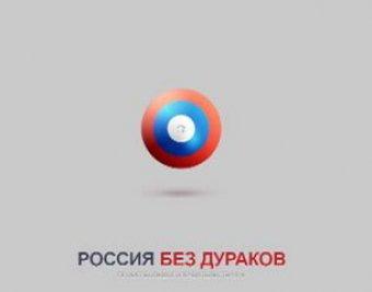 В Рунете заработал сайт о чиновничьих глупостях