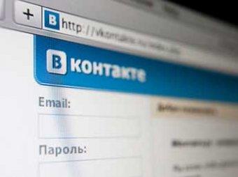 """Пользователи """"ВКонтакте"""" получили """"письма счастья"""" о закрытии соцсети уже с марта"""
