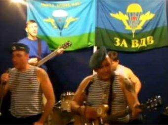 Антипутинская песня ветеранов ВДВ взорвала Youtube