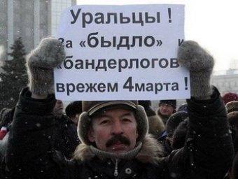 "На митинге за Путина звали ""козлов с Болотной"" на Урал"