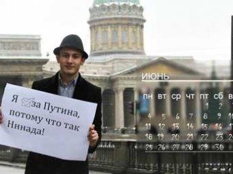 В Питере рекламируют «няшку Путина», а в Нижнем Новгороде мироточащую икону премьера