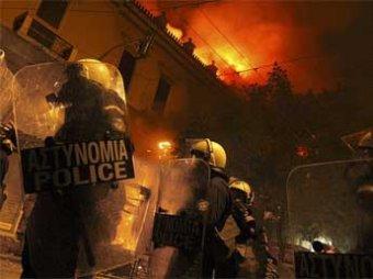 В Греции вспыхнули массовые беспорядки в ответ на меры жесткой экономии