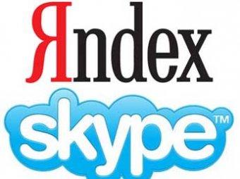 Skype изменил Google с поисковиком «Яндекс»