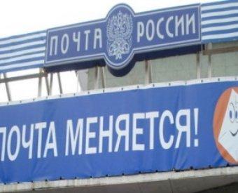 """Блогеры: """"Почта России"""" предлагает кредиты под 2771% годовых!"""