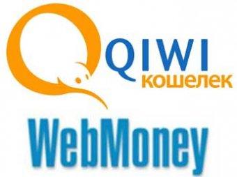 QIWI Кошелек и WebMoney объединили счета пользователей