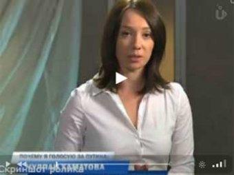 Блогеры: Чулпан Хаматову заставили сняться в предвыборном ролике Путина