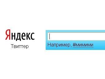 «Яндекс» начал осуществлять поиск по данным Twitter