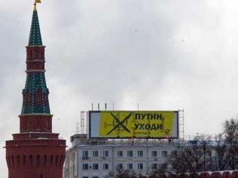 Оппозиционеры вывесили напротив Кремля огромный баннер «Путин, уходи»