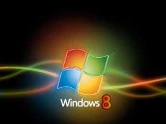Microsoft открыла Windows 8 для публичного скачивания и тестирования
