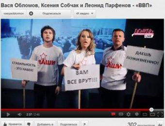 Парфенов, Собчак и Обломов обратились к Путину с хитом «Владимир Владимирович, Вас разводят, как лоха, на каждом шагу!»