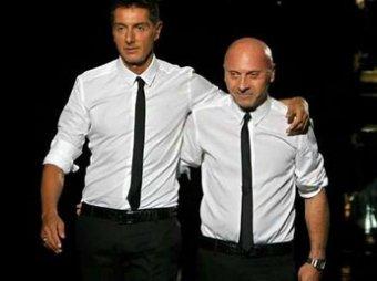 Дольче и Габбана пойдут под суд за неуплату налога на 1 миллиард евро