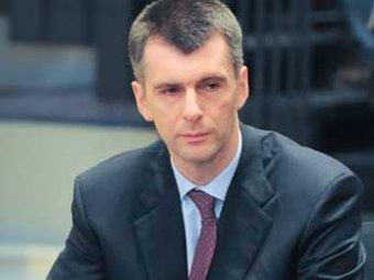 СМИ: олигарх Прохоров станет кандидатом в мэры Москвы