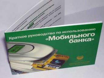Обнародован первый рейтинг мобильных банков в России