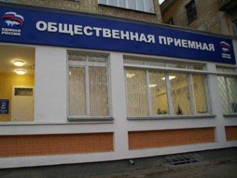 """В Новосибирске женщина подожгла себя в офисе """"Единой России"""""""