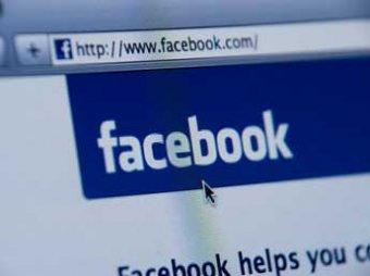 Facebook призналась в 83 миллионах фальшивых аккаунтов